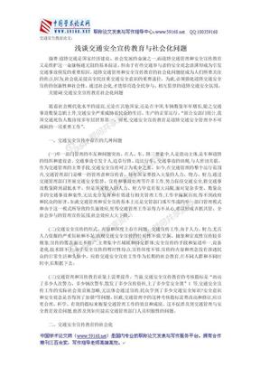 交通安全教育论文:浅谈交通安全宣传教育与社会化问题.doc