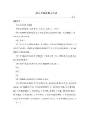 公司开业庆典主持词.doc
