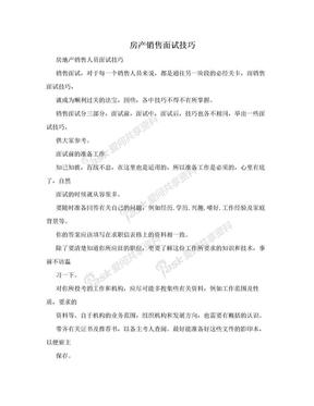 房产销售面试技巧.doc