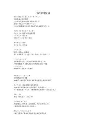 日语常用短语.doc