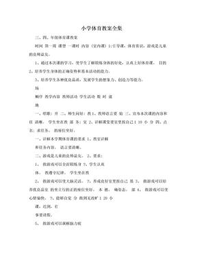 小学体育教案全集.doc
