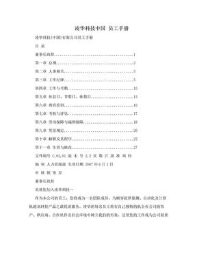 凌华科技中国 员工手册.doc