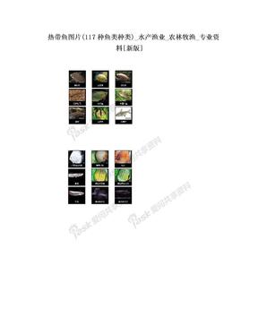 热带鱼图片(117种鱼类种类)_水产渔业_农林牧渔_专业资料[新版].doc
