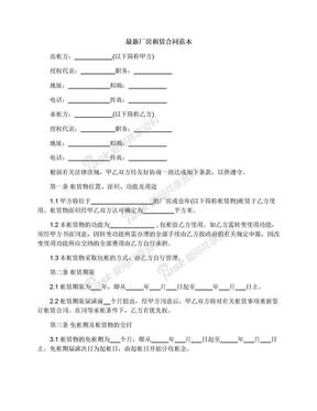 最新厂房租赁合同范本.docx