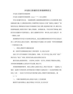 少先队大队辅导员事迹材料范文.doc