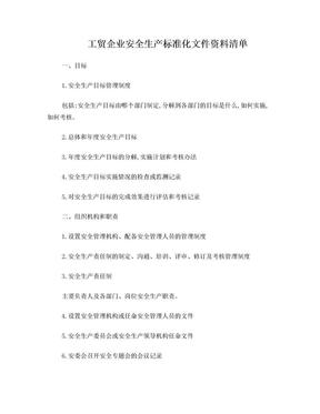 工贸企业安全生产标准化文件资料清单.doc
