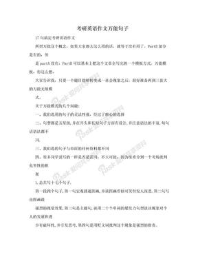 考研英语作文万能句子.doc