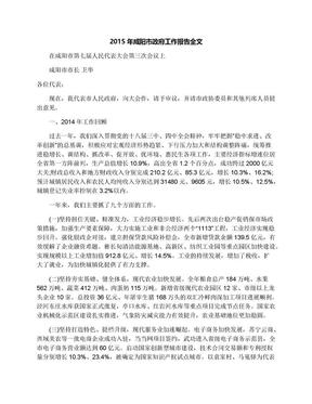 2015年咸阳市政府工作报告全文.docx