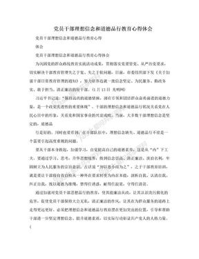 党员干部理想信念和道德品行教育心得体会.doc