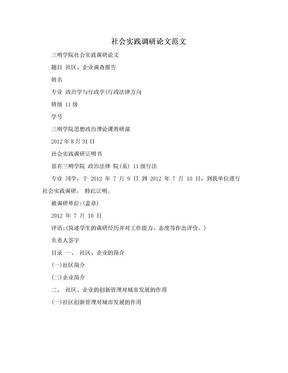 社会实践调研论文范文.doc