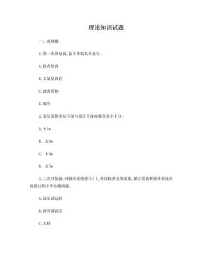 钻井工理论知识试题.doc