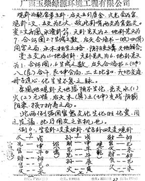 陈昭有+玄空秘旨易卦立局些子法下.pdf