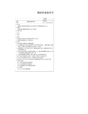 铣床作业指导书.doc