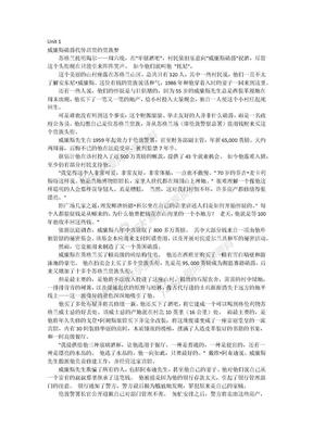 新视野大学英语第二版第三册课文翻译(1-10).docx