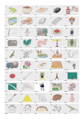 13_中文版1000幅图+七田真.pdf