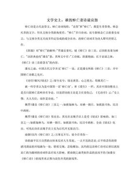 文学史上,谁的悼亡妻诗最哀怨.doc