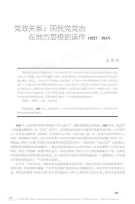 党政关系_国民党党治在地方层级的运作_1927_1937_.pdf