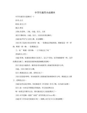中学生搞笑小品剧本.doc