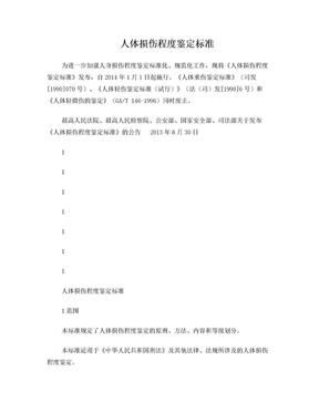人体损伤程度鉴定标准2014版.doc