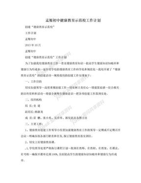 孟塬初中健康教育示范校工作计划.doc