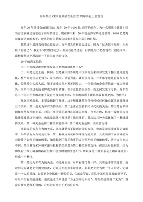 140 海尔集团CEO张瑞敏在集团20周年典礼上的发言.doc