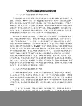 毛泽东军队党的建设思想内涵与时代价值.docx