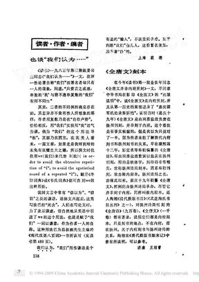 _全唐文_刻本.pdf