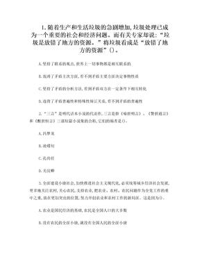 浙江事业单位考试试卷.doc