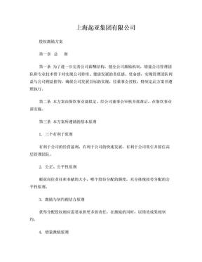 集团公司股权激励方案.doc