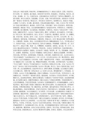 034《周秦行记》 唐·牛僧孺.doc