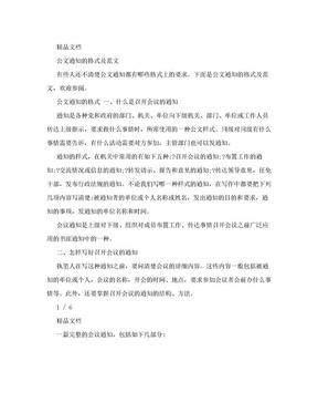 公文通知的格式及范文.doc