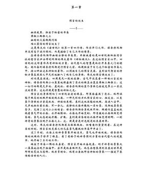 诸世纪.PDF