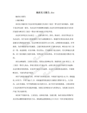 地质实习报告.doc.doc