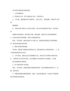 400常用礼貌用语及服务禁语.doc