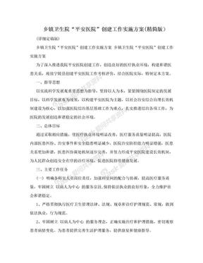 """乡镇卫生院""""平安医院""""创建工作实施方案(精简版).doc"""