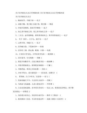 关于读书的名人名言手抄报内容.doc