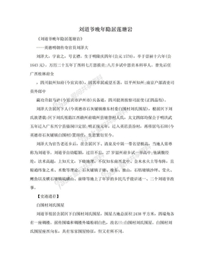 刘道爷晚年隐居莲塘岩.doc