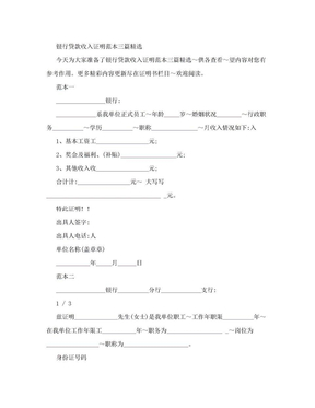 银行贷款收入证明范本三篇精选.doc