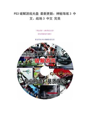ps3 大文件分割.doc