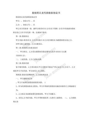 股权转让及代持股份协议书.doc