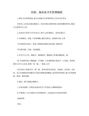 宾馆业旅店业卫生管理制度.doc