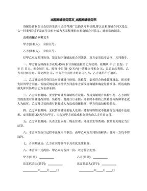 出租商铺合同范本_出租商铺合同书.docx