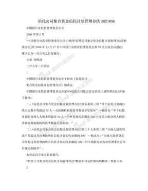 信托公司集合资金信托计划管理办法3821096.doc