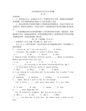 江苏省南京市2014年中考英语试卷.doc