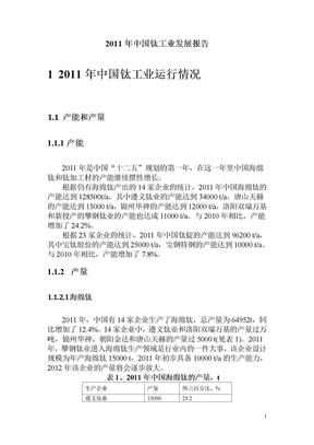 2011年中国钛工业发展报告.docx