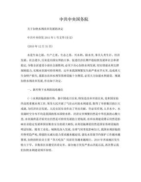 关于加快水利改革发展的决定(全文).doc