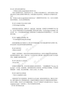 (外贸精品)成功外贸34招.doc