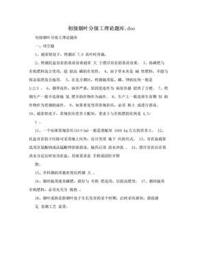 初级烟叶分级工理论题库.doc.doc