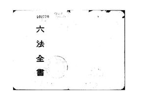 六法全书·1932版.pdf