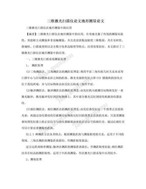 三维激光扫描仪论文地形测量论文.doc